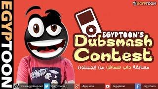 مسابقة داب سماش من إيجيبتون | Egyptoon