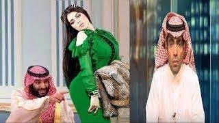 غانم الدوسري يبحث عن الاميرة سارة زوجة ولي العهد محمد بن سلمان