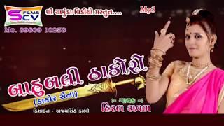 Baahubali Thakoro બાહુબલી ઠાકોરો | Hiral Rawal | Present Vasu Thakor