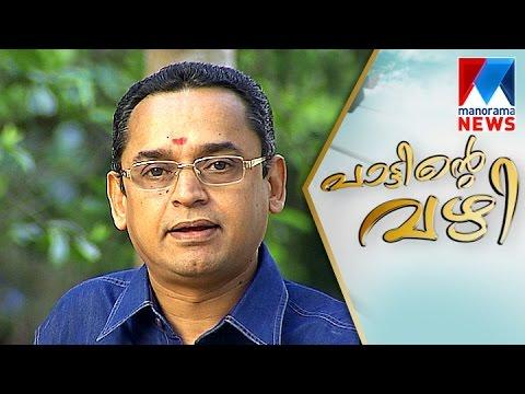 Pattinte Vazhi | Vayalar Sarath Chandran | Manorama News