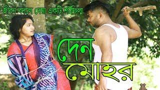 জীবন বদলে দেয়া একটি শর্টফিল্ম | Bangladeshi short film দেনমোহর | Denmohor | Short Film | bd natok