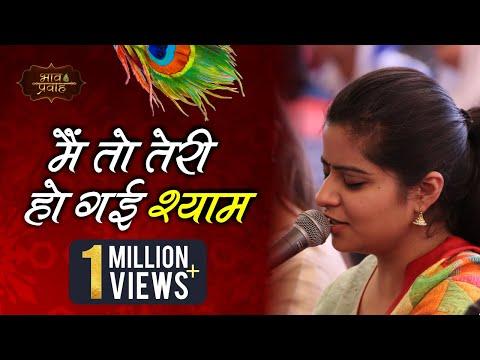 Mai To Teri Ho Gai Shyaam || Nikunj Kamra|| Hindi Bhajan || Krishan Bhajan