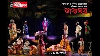 Dakghar (ডাকঘর)