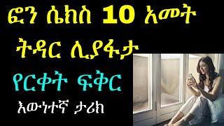 Ethiopia፡ ፎን ሴክስ ወሲብ በስልክ 10 አመት ትዳር ሊያፋታ ቻት ሴክስ  |አሽሩካ ቤተሰቦች |Ashruka Beteseboch 1