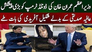 PM Imran Khan Big Appeal To Donald Trump Towards Afia Siddiqui | Seedhi Baat