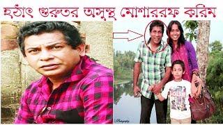 Actor Mosharraf Karim hospitalized।।  Mosharraf Karim Sick।।Robena Reza Jui।।