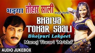 BHAIYA TOHAR SAALI | BHOJPURI OLD LOKGEET AUDIO SONGS JUKEBOX| SINGER - MANOJ TIWARI |HAMAARBHOJPURI