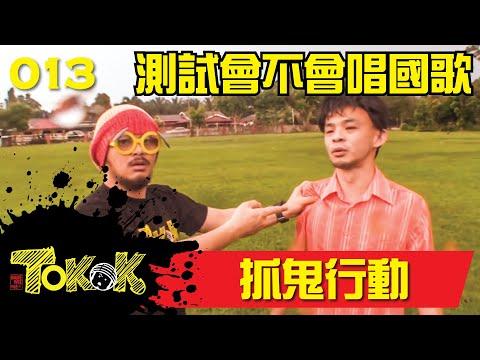 Xxx Mp4 Namewee Tokok 013 Phantom Voter 抓鬼行動 05 05 2013 3gp Sex