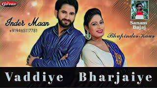 Vadiye Bharjaiye | Inder Maan & Bhupinder Kaur | Latest Punjabi Song 2017 | Full Video