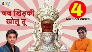 Jab Khidiki Kholu Tho(जब खिड़की खोलू तो)|| Vaibhav Bagmar || Bheru Ji Album Songs