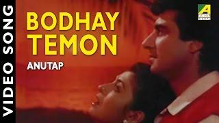 Bodhay Temon | Anutap | Bengali Movie Romantic Video Song | Raj Babbar, Debashree Roy