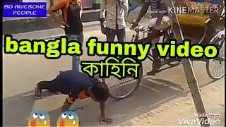Bangla funny video 2017|Kahini modde kahini|by bd awesome people.