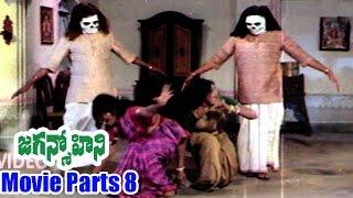 Jaganmohini Movie Parts 8/12 || Jayamalini, Narasimha Raju, Dhulipala || Ganesh Videos