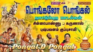 பொங்கலோ பொங்கல் | நாட்டுப்புற பாடல்கள் சிறப்பு தொகுப்பு | Pongal O Pongal | Tamil Folk Songs