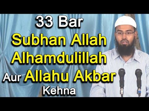 Xxx Mp4 33 Bar Subhan Allah Alhamdulillah Aur Allahu Akbar Kehne Ka Ajar Kya Hai By Adv Faiz Syed 3gp Sex