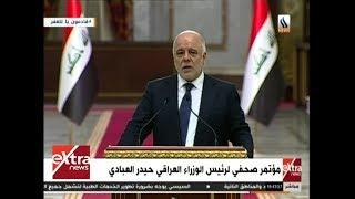 غرفة الأخبار | مؤتمر صحفي لرئيس الوزراء العراقي حيدر العبادي