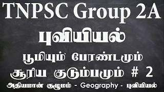 Tnpsc Geography in Tamil -Part 2 - புவியியல் - Earth and Solar System பூமியும்  சூரிய குடும்பமும்