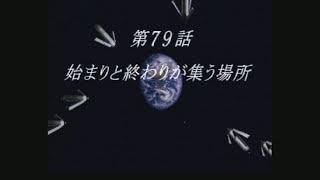 Super Robot Wars F Final (SS) (無改造) 第79話 ゲスト=ポセィダル篇 Ending