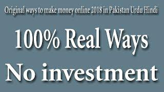 original ways to make money online 2018 in Pakistan urdu hindi