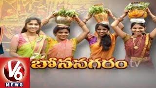 Telangana state festival Bonalu Jatara - V6 Spot Light