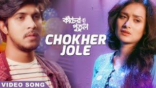 Chokher Jole | Video Song | Kacher Putul | Tawsif Mahbub | Nadia | Shuvra Biswas | Masum Rubel