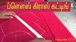 cross cut blouse cutting in tamil | blouse cross cutting video | blouse cross cutting method tamil