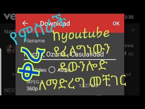 Xxx Mp4 መታየት የለበት ቪዲዮ በቀላሉ ከyoutube የፈለግነውን ማውረድ How To Dounload Vidio On You Tube 3gp Sex