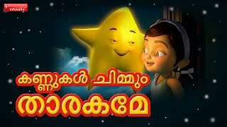 Twinkle Twinkle Little Star Malayalam Version
