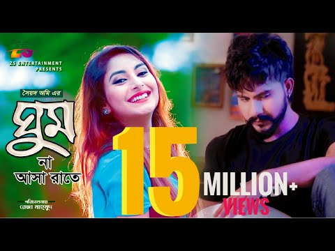 Xxx Mp4 ঘুম না আসা রাতে Ghum Na Asha Rate Syed Omy Ontora Bangla New Song 2018 3gp Sex