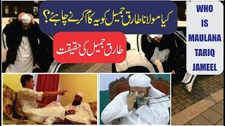 Who is Maulana Tariq Jameel and What is his mission explained in Urdu