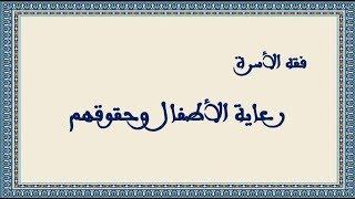 فقه الأسرة - 12 -  رعاية الأطفال وحقوقهم - الأولى علوم تربية اسلامية