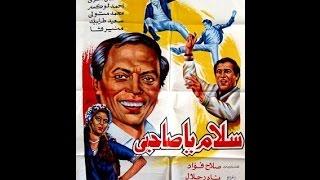 فلم سلام يا صاحبي بجودة HD عادل إمام سعيد صالح سوسن بدر ومحمد متولي