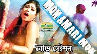Bangla Movie Songs 2018 | Mon Amari Mon | ft Bappy & Misti || by Ronti Das And Rupom | Love Station