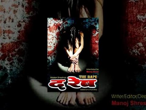 Xxx Mp4 THE RAPE Latest Nepali Full Movie Feat Manoj Shrestha Kamal Gyawali Madan Alisha Films 3gp Sex