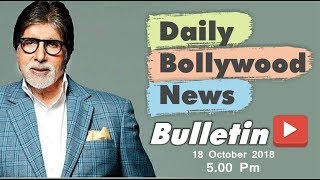 Latest Hindi Entertainment News From Bollywood   Amitabh Bachchan   18 October 2018   5:00 PM