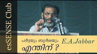 Why Pardha & Burqa? പർദ്ദയും ബുർഖയും എന്തിന് ? - ഇ എ ജബ്ബാർ