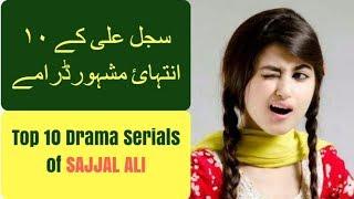 Sajjal Ali Top 10 Drama Serials | T10PP