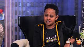 Sunday with EBS : Interview with Dawit Alemayehu