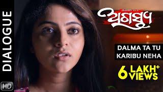 Dalma Ta Tu Karibu Neha | Dialogue | Agastya | Odia Movie | HD | Anubhav | Jhilik