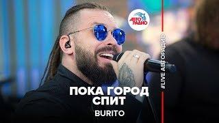 Burito – Пока Город Спит (#LIVE Авторадио)
