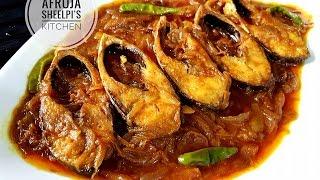 ইলিশ মাছের দোপেয়াজা রেসিপি || Ilish Macher Dopeyaja Recipe | Hilsha Fish Dopeyaja Recipe