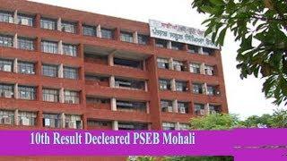 Punjab School Education Board Mohali / 10th  Class Results 17/ Shruti Vohra Of Roopnagar stood First