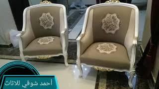 احمد شوقي للاثاث والديكور 01212786021