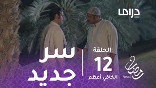 مسلسل الخافي أعظم - حلقة 12 - سر جديد يقرب جاسم من الحقيقة #رمضان_يجمعنا