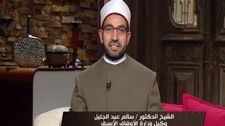 أحكام الصلاة الصحيحة (الجزء الثاني) مع الشيخ سالم عبد الجليل | المسلمون يتساءلون