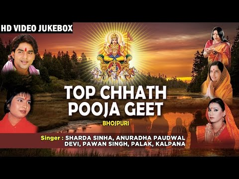 Xxx Mp4 छठ पूजा TOP CHHATH POOJA GEET 2016 SHARDA SINHA ANURADHA DEVI PAWAN SINGH IBHOJPURI VIDEO JUKE BOX 3gp Sex