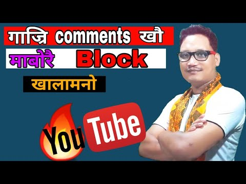 Xxx Mp4 Bodo How To Hide Bad Comment And Block User On YouTube Video YouTube Channel Tutorial 3gp Sex