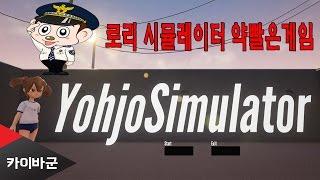 [카이바군] 로리 시뮬레이터 약빨은게임 - Yohjo Simulator