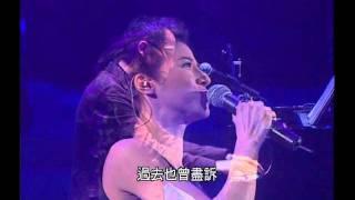袁鳳英 - 天若有情 (04 香港搞搞真意思演唱會)