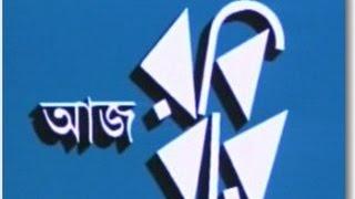 Aaj Robibar 04